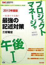 プロジェクトマネージャ午後1最強の記述対策(TACの情報処理技術者試験対策シリーズ)(2013年度版)(単行本)