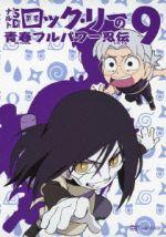 ナルトSD ロック・リーの青春フルパワー忍伝 9(通常)(DVD)