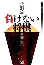 永瀬流 負けない将棋(マイナビ将棋BOOKS)(単行本)