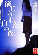 演じられた白い夜(実業之日本社文庫)(文庫)