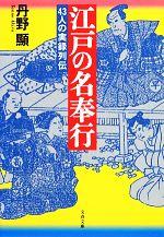 江戸の名奉行 43人の実録列伝(文春文庫)(文庫)