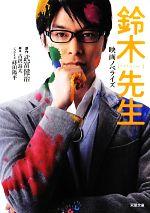 鈴木先生 映画ノベライズ(双葉文庫)(文庫)