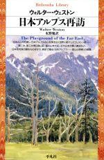 日本アルプス再訪(平凡社ライブラリー161)(新書)