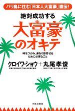絶対成功する大富豪のオキテ バリ島に住む「日本人大富豪」直伝!(単行本)