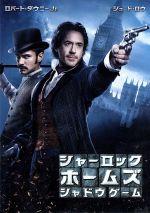 シャーロック・ホームズ シャドウ ゲーム(通常)(DVD)