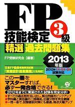 FP技能検定3級精選過去問題集(2013年版)(単行本)