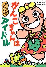 がんこちゃんはアイドル(新・ざわざわ森のがんこちゃん)(児童書)