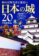 知れば知るほど面白い 日本の城20 織田信長の安土城からキリシタンたちの原城まで(PHP文庫)(文庫)