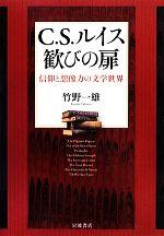 C.S.ルイス 歓びの扉信仰と想像力の文学世界