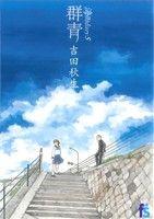海街diary 群青(5)(フラワーズC)(大人コミック)