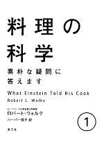 料理の科学 素朴な疑問に答えます(1)(単行本)