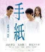 手紙(Blu-ray Disc)(BLU-RAY DISC)(DVD)