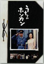うちのホンカン(通常)(DVD)