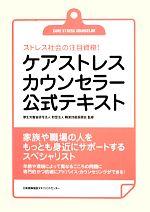 ケアストレスカウンセラー公式テキスト ストレス社会の注目資格!(単行本)