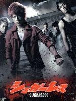 シュガーレス BD-BOX(初回生産限定豪華版)(Blu-ray Disc)((特典DVD1枚、ブックレット付))(BLU-RAY DISC)(DVD)