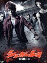 シュガーレス DVD-BOX(初回生産限定豪華版)((特典DVD1枚、ブックレット付))(通常)(DVD)