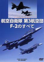 航空自衛隊第3航空団 F-2のすべて(通常)(DVD)