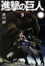 進撃の巨人(9)(マガジンKC)(少年コミック)