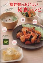 福井県のおいしい給食レシピ(単行本)