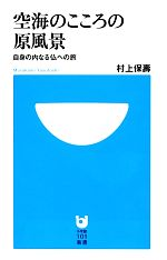 空海のこころの原風景 自身の内なる仏への旅(小学館101新書)(新書)