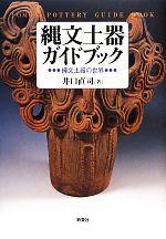 縄文土器ガイドブック 縄文土器の世界(単行本)