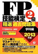 FP技能検定2級精選過去問題集(2013年版)(単行本)