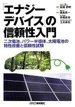 「エナジーデバイス」の信頼性入門 二次電池、パワー半導体、太陽電池の特性改善と信頼性試験(単行本)