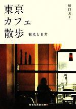 東京カフェ散歩 観光と日常(祥伝社黄金文庫)(文庫)