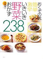 おくぞの流簡単激早いきいき野菜おかず238(単行本)