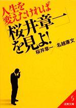 人生を変えたければ「桜井章一」を見よ!(成美文庫)(文庫)
