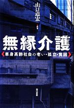 無縁介護 単身高齢社会の老い・孤立・貧困(単行本)