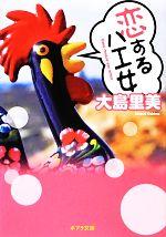 恋するハエ女(ポプラ文庫)(文庫)