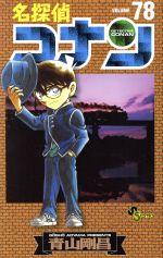 名探偵コナン(78)(サンデーC)(少年コミック)