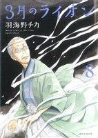 3月のライオン(8)(ジェッツC)(大人コミック)
