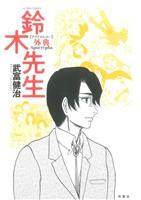 鈴木先生外典(アクションC)(大人コミック)