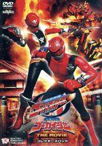 特命戦隊ゴーバスターズVS海賊戦隊ゴーカイジャー THE MOVIE コレクターズパック(通常)(DVD)