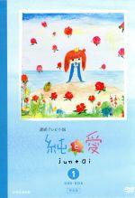 純と愛 完全版 DVD-BOX 1(純と愛ハンドブック付)(通常)(DVD)