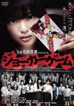 ジョーカーゲーム(通常)(DVD)