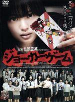ジョーカーゲーム 限定プレミアムセット((特典DVD1枚、劇場パンフレット特装版、ポストカード4枚付 ))(通常)(DVD)