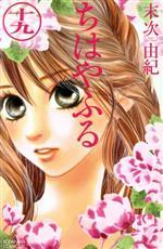 ちはやふる(19)(ビーラブKC)(少女コミック)