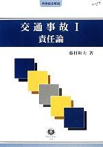 交通事故-責任論(判例総合解説)(1)(単行本)