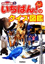 いちばん!のクイズ図鑑(ニューワイド学研の図鑑i)(児童書)