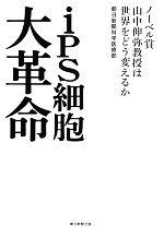 iPS細胞大革命 ノーベル賞山中伸弥教授は世界をどう変えるか(単行本)
