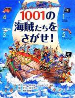 1001の海賊たちをさがせ!(児童書)