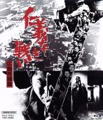 仁義なき戦い 広島死闘篇(Blu-ray Disc)(BLU-RAY DISC)(DVD)