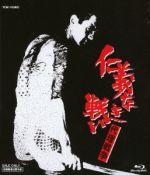 仁義なき戦い 代理戦争(Blu-ray Disc)(BLU-RAY DISC)(DVD)