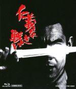 仁義なき戦い(Blu-ray Disc)(BLU-RAY DISC)(DVD)