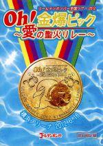ゴールデンボンバー Oh!金爆ピック~愛の聖火リレー~横浜アリーナ 2012.6.18(初回限定版)(通常)(DVD)