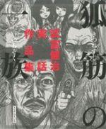 狐筋の一族 武富健治実話作品集(ミリオンC)(大人コミック)
