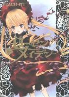 ローゼンメイデン(ヤングジャンプC)(8)(ヤングジャンプC)(大人コミック)